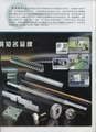 HANZHONG ZHIHAI Precision Mechanism & Tool Co., LTD