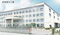 Dongguan Hengjia Machiery Co.,Ltd