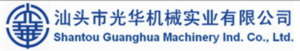 Shantou Guanghua Machinery Ind. Co., Ltd.